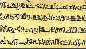 An example of hieratic cursive hieroglyphs